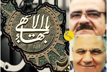 بازداشت دو شهروند بهایی ساکن شهر کاشان از سوی نیروهای امنیتی