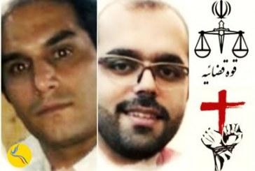 دو نوکیش مسیحی جمعاً به بیست و پنج سال حبس محکوم شدند