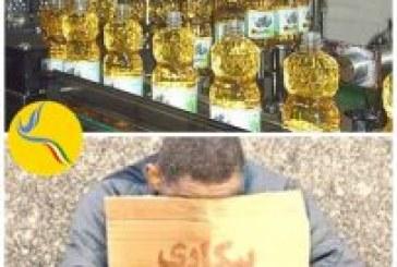 تعطیلی کارخانه روغن نباتی ناز اصفهان