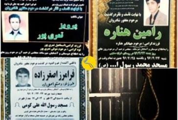 اجرای حکم اعدام سه زندانی در زندان ارومیه