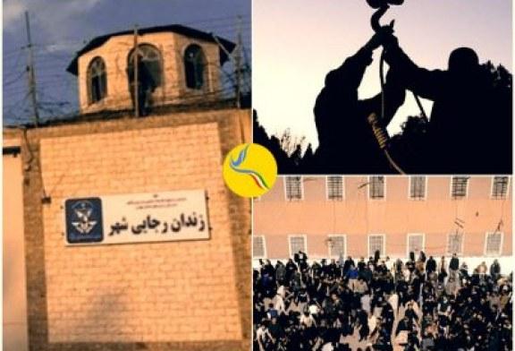 هشدار در خصوص اعدام قریبالوقوع دستکم ۱۲۰ زندانی در زندان رجاییشهر کرج