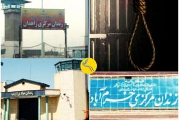 اعدام دستکم نه زندانی در زندانهای ارومیه، خرمآباد و زاهدان