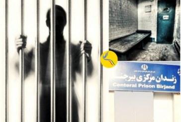 انتقال یک زندانی عقیدتی به سلول انفرادی در زندان مرکزی بیرجند