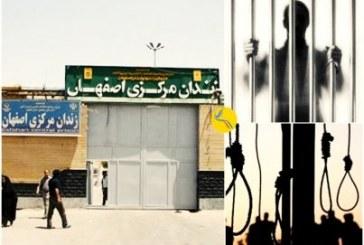 پنج زندانی در اصفهان جهت اجرای حکم اعدام به سلولهای انفرادی منتقل شدند