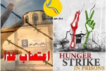 رجایی شهر؛ در پی ضرب و شتم و انتقال ۵۳ زندانی سیاسی دست به اعتصاب غذا زدند