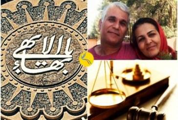 صدور حکم حبس برای دو شهروند بهایی در کرمان