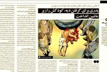قتل یک کودک در تهران؛ پدری برای گرفتن دیه فرزندش را زیر ماشین انداخت