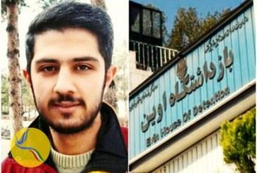 وضعیت نامساعد روحی و جسمی مهرداد گریوانی در سلول انفرادی بند ۲۴۰ زندان اوین