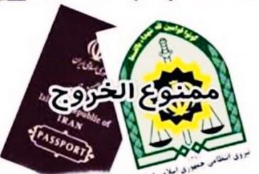دادستانی کل ایران: «در سال گذشته بیش از ۲۷ هزار نفر از کشور ممنوعالخروج شدند»