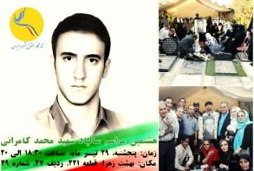 برگزاری مراسم هشتمین سالگرد جانباختن محمد کامرانی در بهشتزهرا تهران