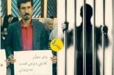 محسن عمرانی به زندان بازگشت