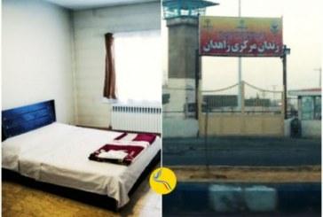 دریافت پول از زندانیان برای «ملاقاتهای شرعی» در زندان مرکزی زاهدان