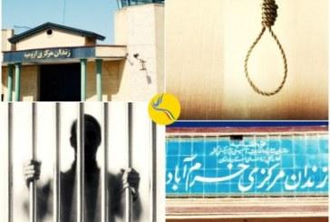 افزایش شمار اعدامشدگان در ارومیه/ توقف اجرای حکم اعدام دو زندانی در خرمآباد