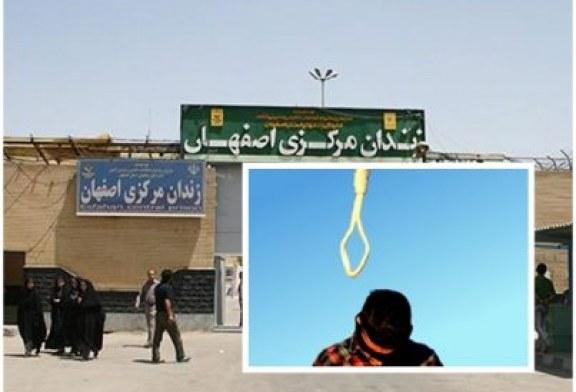 اعدام حداقل یک زندانی در زندان مرکزی اصفهان