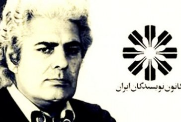 بیانیهی کانون نویسندگان ایران در خصوص جلوگیری از برگزاری مراسم هفدهمین سالگرد درگذشت احمد شاملو
