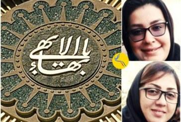 دو شهروندان بهایی در گرگان برای اجرای حکم حبس روانه زندان شدند