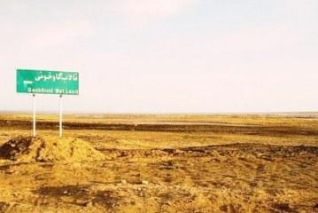 خشکی تالاب گاوخونی ریزگردهای سمی و سونامی نمک را به سمت تهران و سمنان سرازیر میکند