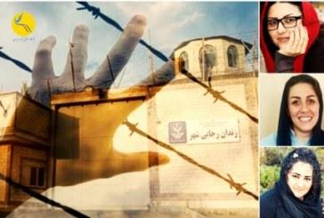 نامه سه تن از زندانیان سیاسی بند نسوان اوین در خصوص وضعیت زندانیان رجایی شهر