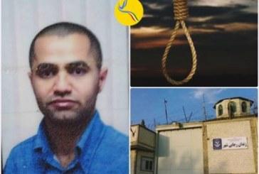 هشدار در خصوص خطر اجرای حکم اعدام یک زندانی عقیدتی