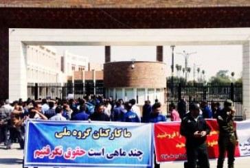 اعتصاب کارگران گروه ملی فولاد ایران ادامه دارد