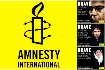 بیانیه عفو بینالملل؛ «سرکوب فعالان حقوق بشر پس از پیروزی حسن روحانی»