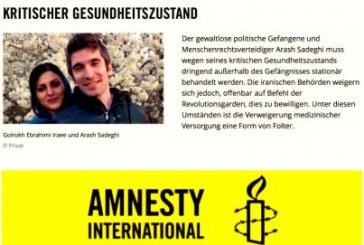 راهاندازی کمپین برای آزادی آرش صادقی از سوی سازمان عفو بینالملل در آلمان