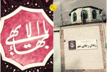 نگرانی جامعه جهانی بهایی از وخیمتر شدن وضعیت زندانیان عقیدتی در رجایی شهر