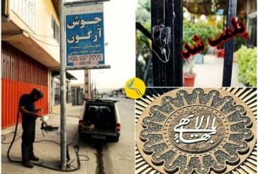 مازندران؛ تداوم پلمب دستکم ۹۰ واحد صنفی متعلق به بهاییان و بلاتکلیفی این شهروندان پس از گذشت ده ماه