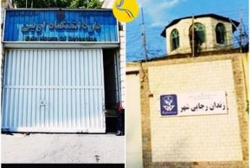 نگرانی زنان زندانی زندان اوین از جابجایی زندانیان در زندان رجایی شهر