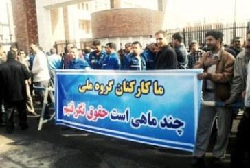 بازداشت دستکم ده تن از کارگران گروه ملی صنعتی فولاد ایران/ اخذ تعهد اجباری