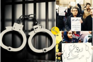 بازداشت تعدادی از شهروندان معترض نسبت به وضعیت مسکن مهر