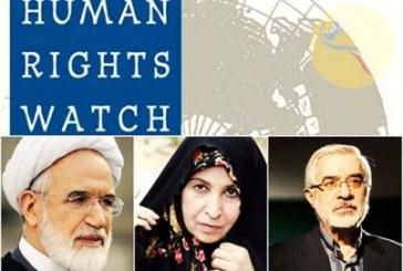 ابراز نگرانی دیدبان حقوق بشر از سلامت موسوی، کروبی و رهنورد
