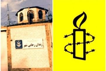 نگرانی عفو بینالملل از وضعیت زندانیان سیاسی رجایی شهر؛ «شرایط این زندانیان وحشتناک است»