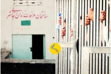 زندانیان سیاسی و عقیدتی زندان رجاییشهر کرج از حق ملاقات محروم شدند
