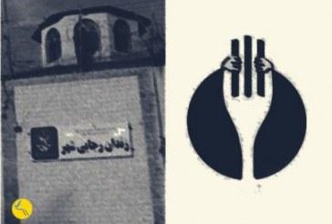وضعیت نابسامان زندانیان سیاسی زندان رجایی شهر/ اعتصاب غذای اعتراضی بیش از ۲۰ تن