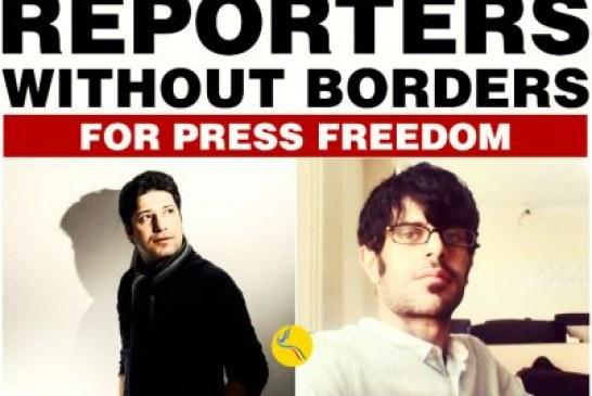 گزارشگران بدون مرز: «مقامات ایران به بازداشتهای خودسرانه روزنامهنگاران پایان دهند»