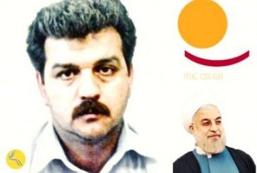 درخواست کنفدراسیون بینالمللی اتحادیههای کارگری از حسن روحانی برای آزادی فوری رضا شهابی