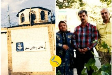 عدم پذیرش رضا شهابی از سوی مسئولان زندان رجایی شهر کرج