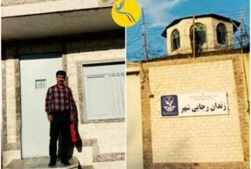 بازداشت رضا شهابی در پی مراجعه به زندان رجاییشهر