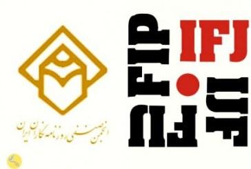 اعتراض فدراسیون بینالمللی روزنامهنگاران نسبت به نقض حقوق فعالان رسانهای در ایران