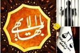 زاهدان؛ محکومیت شش شهروند بهایی به جمعاً هیجده سال حبس