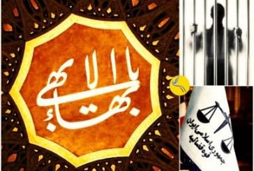 صدور حکم ۲۰ سال حبس برای چهار شهروند بهایی در کرمان