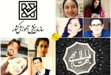 محرومیت دستکم ۱۲۰ جوان بهایی از تحصیل به دلیل تبعیض مذهبی در آموزش عالی