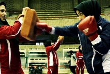 مخالفت با شرکت کردن یک دختر افغان در مسابقات کیک بوکسینگ تهران