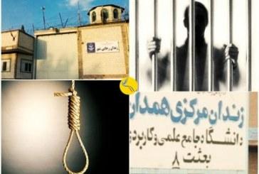 همدان و کرج؛ انتقال دستکمچهاردهزندانی به انفرادی جهت اجرای حکم اعدام