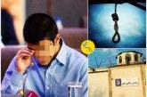 امیرحسین پورجعفر، کودک-متهم، جهت اجرای حکم اعدام به انفرادی منتقل شد