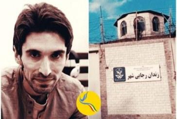 آرش صادقی در رجایی شهر؛ عدم دسترسی به دارو و خونریزی شدید معده