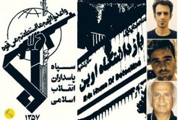 تداوم بازداشت چهار تن از فعالان عرفان حلقه در بند دو-الف اوین