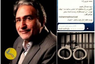 محمد نوری زاد بازداشت شد