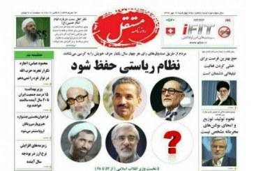 روزنامه «مستقل» توقیف شد